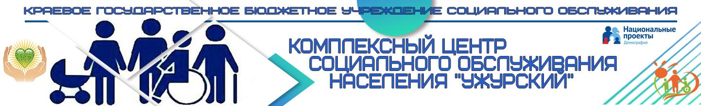 """КГБУ СО """"КЦСОН """"Ужурский"""""""